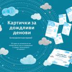 kartice za kišne dane, makedonski