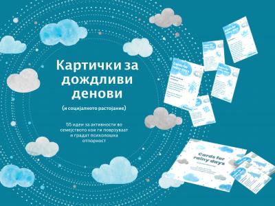 """""""Картички за дождливи денови  (и социјалното растојание) 55 идеи за активности во семејството кои ги поврзуваати градат психолошка отпорност"""" (Macedonian)"""