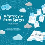 cards for rainy days, greek