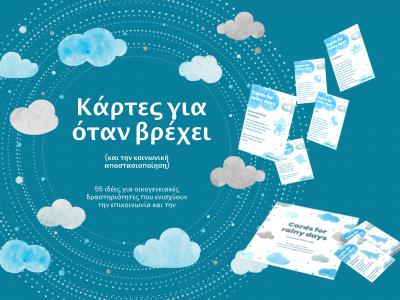 """""""Κάρτες για όταν βρέχει (και την κοινωνική αποστασιοποίηση) 55 ιδέες για οικογενειακές δραστηριότητες που ενισχύουν την επικοινωνία και την ψυχική ανθεκτικότητα"""" (Greek)"""